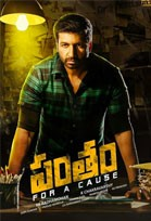 PANTHAM(FOR  A CAUSE)