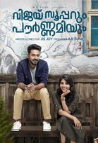 VIJAY SUPPARUM POURNAMIYUM