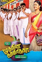 Online Tickets For Muthina Kathirika Cheap Ticket Booking